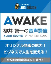 【AWAKE】柳井謙一の音声講座 - オリジナル物販の魅力、ビジネスで人生を変える