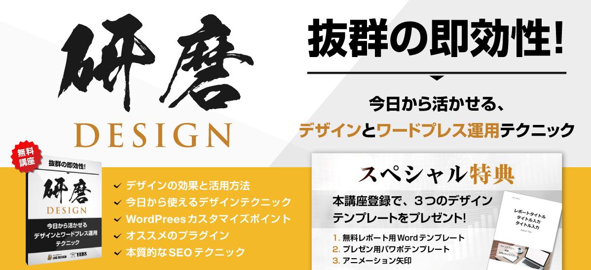 【研磨DESIGN】抜群の即効性!デザインとワードプレス運用テクニック(3大特典付き)